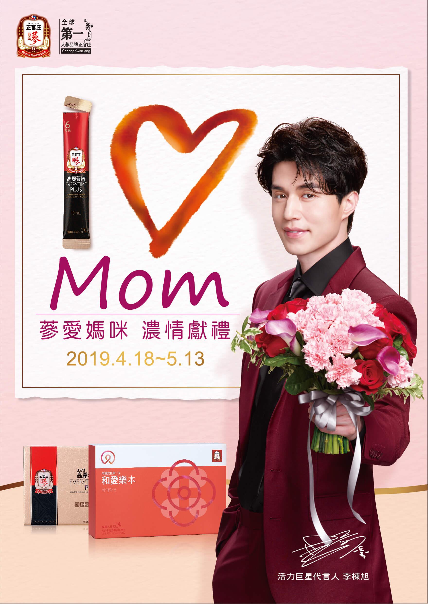 母親節DM1